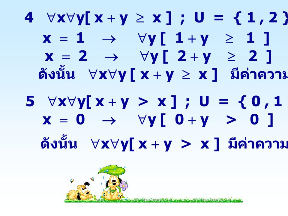 4 xy[ x  y  x ] ; U = { 1 , 2 } x  1  y [ 1  y  1 ] เป็นจริง.